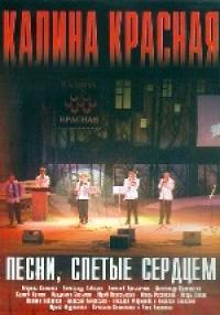Kalina Krasnaja. Pesni, spetye serdzem - Vyacheslav Klimenkov