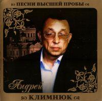 CD Диски Андрей Климнюк. Песни высшей пробы - Андрей Климнюк