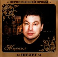 Mikhail Sheleg. Pesni vysshey proby - Mihail Sheleg