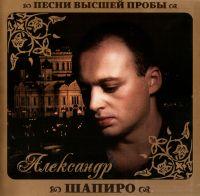 CD Диски Александр Шапиро. Песни высшей пробы - Александр Шапиро