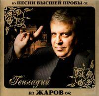 Gennadiy Zharov. Pesni vysshey proby - Gennadiy Zharov