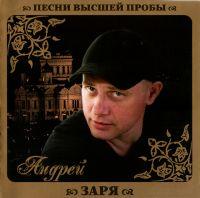 Andrey Zarya. Pesni vysshey proby - Andrey Zarya