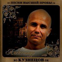 CD Диски Александр Кузнецов. Песни высшей пробы - Александр Кузнецов
