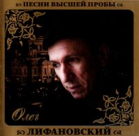 Олег Лифановский. Песни высшей пробы - Олег Лифановский