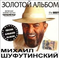 Михаил Шуфутинский. Золотой альбом - Михаил Шуфутинский