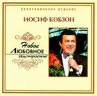 Iosif Kobzon. Novoe lyubovnoe nastroenie - Iosif Kobzon