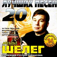 Mikhail Sheleg. 20 luchshikh pesen - Mihail Sheleg