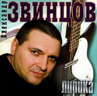Александр Звинцов. Лирика - Александр Звинцов