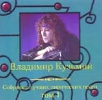 CD Диски Собрание Лучших Лирических Песен  Том 1 - Владимир Кузьмин