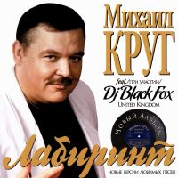 Михаил Круг (feat. Dj Black Fox). Лабиринт - Михаил Круг