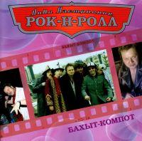 Bakhyt-Kompot. Lovi nastroenie rok-n-roll - Bakhyt-kompot