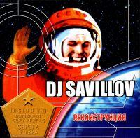 DJ Savillov. Rekonstrukzija - DJ Savillov