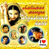 Various Artists. Lyubimye melodii indiyskogo kino - Anu Malik