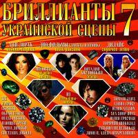 Various Artists. Brillianty ukrainskoy stseny. Vol. 7 - Ani Lorak, Okean Elzy , Tomato Juice , Svetlana Loboda, Skryabin , TIK , Quest Pistols