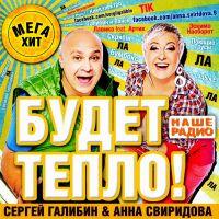 Various Artists. Budet teplo! - Alena Sviridova, Aleksandr Galibin, Anton Lirnik, Anton Muharskiy, Milana , Bumboks (BoomBox) , Skryabin