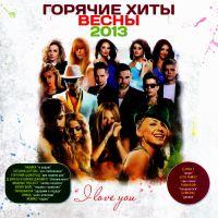 Various Artists. Gorjatschie chity wesny 2013. I love you - Dima Bilan, Bumboks , Goryachiy shokolad ,  , 5ivesta Family , Mihail Krupin, Lavika