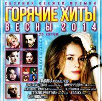 Various Artists. Gorjatschie chity wesny 2014 - Green Grey (Grin Grey) , Serega , Bumboks , Skryabin , Dmitriy Klimashenko, Goryachiy shokolad , Anastassija Prychodko