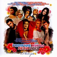 Audio CD Various Artists. Gorjatschie chity leta 2013. I love you - Ani Lorak, Anastasiya Zadorozhnaya, Bumboks , Skryabin , Nastja Sadoroschnaja, O Polyakova, Sten , Goryachiy shokolad , Timur Rodrigez, Dan Balan, Lavika , Max Barskih, Natalja Walewskaja, Dima Koljadenko, Kiewelektro , Artem Piwowarow, Madschodo