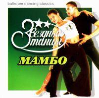 Звездные танцы. Мамбо