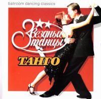 Звездные танцы. Танго