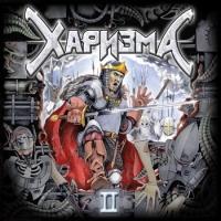 Харизма II (2007) - Харизма