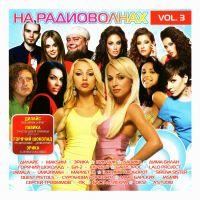 Various Artists. На радиоволнах. Vol. 3 - Жасмин , Би-2 , Светлана Сурганова, Дима Билан, Сурганова и Оркестр , УмаТурман (Ума2рмаН) , A'Studio