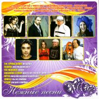 Various Artists. Nezhnye pesni - Smyslovye gallyucinacii , Okean Elzy , Tokio , Tokio , Evgenij Grishkovec, Bigudi , MakSim