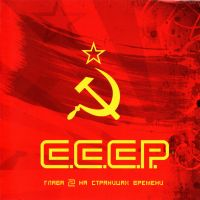 S.S.S.R. Na stranizach wremeni. Vol. 2 - SSSR