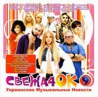 Various Artists. Svezha4ok. Ukrainskie muzykalnye novosti Vol. 9 - Okean Elzy , XS , Bumboks (BoomBox) , Svetlana Loboda, Skryabin , Zhenya Fokin, Anastasia Prikhodko