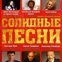 Various Artists. Solidnye pesni - Lyubov Uspenskaya, Alexander Rosenbaum, Larisa Dolina, Grigory Leps, Evgenij Grishkovec, Bigudi , S Trofimov