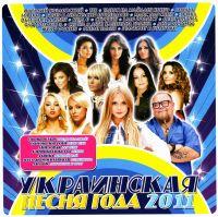 Various Artists. Ukrainskaja pesnja goda 2011 - Sofija Rotaru, Ani Lorak, Okean Elzy  , Serega , Taisiya Povalij, Tanok na Maydani Kongo , Bumboks