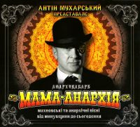Antin Mucharskij. Mama-Anarchija (Geschenkausgabe) - Anton Muharskiy
