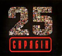 Скрябiн. 25 (Подарочное издание) - Скрябін