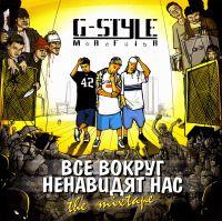 G Style Mafia. Vse vokrug nenavidyat nas. The mixtape - G-Style: M.a.F.i.A.