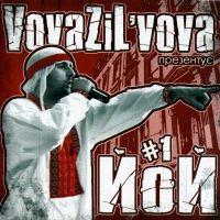 Various Artists. VovaZiL'vova. YoY #1 - Aybolit , Kishe , Fame