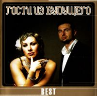 Gosti iz budushchego. Best (2008). Collection Edition - Gosti iz buduschego