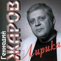 Gennadiy Zharov. Lirika - Gennadiy Zharov