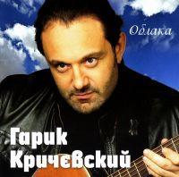 Гарик Кричевский. Облака - Гарик Кричевский