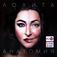 Lolita. Anatomiya - Lolita Milyavskaya (