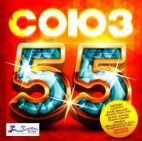 Audio CD Various Artists. Sojus 55 - Valeriya , Viktor Korolev, Oleg Gazmanov, Ljube , Ani Lorak, Tatyana Ovsienko, Lolita Milyavskaya (