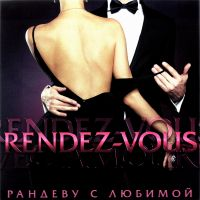 Various Artists. Rendez-vous. Рандеву с любимой - Анжелика Варум, Леонид Агутин, Вадим Кузема, Юта , Вадим Казаченко, Александр Малинин, Алсу