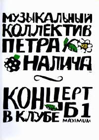Музыкальный коллектив Петра Налича  - Музыкальный Коллектив Петра Налича (МКПН). Концерт в клубе