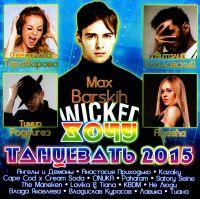 Various Artists. Chotschu tanzewat 2015 - Anastassija Prychodko, Timur Rodrigez, Vitalij Kozlovskij, Lavika , Max Barskih, The Maneken , Wlada Jakowlewa