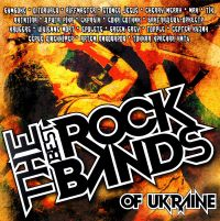 Various Artists. The best rock bands of Ukraine - Green Grey (Грин Грей) , Александр Скрябин, Друга рiка , Бумбокс , Скрябін , TIK (Тик) , АнтитілА