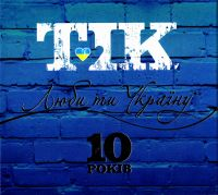 TIK (Тик)  - TiK. Люби ти Украiну. 10 рокiв (CD+DVD) (Подарочное издание)