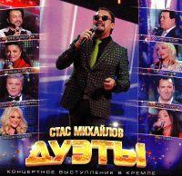 Stas Mikhaylov. Duety  - Natasha Koroleva, Nadezhda Babkina, Oleg Gazmanov, Aleksey Glyzin, Iosif Kobzon, VIA