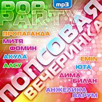Various Artists. POPsovaya vecherinka (MP3) - Propaganda , Anzhelika Varum, Roma Zhukov, Yuta , Danko , Svetlana Razina, Nepara