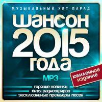 Various Artists. Shanson goda. Yubileynyy - Viktor Korolev, Yuta , Aleksandr Malinin, Zheka , Grigory Leps, Marusya , Stas Mihaylov