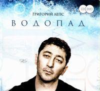 Grigoriy Leps. Vodopad (Gift Edition) - Grigory Leps
