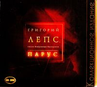 Audio CD Grigoriy Leps. Parus. Pesni Vladimira Vysotskogo. Kollektsionnoe izdanie (Gift Edition) - Grigory Leps